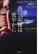 夜の記憶は密やかに (二見文庫 ザ・ミステリ・コレクション)(二見文庫)