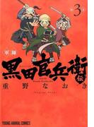 軍師黒田官兵衛伝 3 (YOUNG ANIMAL COMICS)