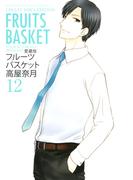 フルーツバスケット 12 愛蔵版 (花とゆめCOMICSスペシャル)