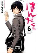 はんだくん 6 (ガンガンコミックス)