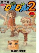 魔法陣グルグル2 06 (ガンガンコミックスONLINE)