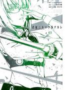 君死ニタマフ事ナカレ 3 (ビッグガンガンコミックス)