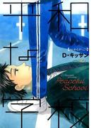 平和な学校 (ZERO−SUM COMICS)