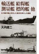 輸送艦 給糧艦 測量艦 標的艦他 主力艦の陰に存在した重責を果たした艦船