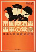 帝国陸海軍軍事の常識 日本の軍隊徹底研究