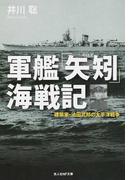 軍艦「矢矧」海戦記 建築家・池田武邦の太平洋戦争