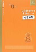入試に向けてまとめるノート中学社会