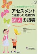 アセスメントと連動した効果的な「読み」の指導 多層指導モデルMIM 通常学級の「読み」につまずきのある子を予防的に支援!!