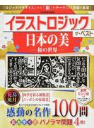 イラストロジックザ・ベスト日本の美 和の世界