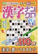 漢字ナンクロ煌 漢字で脳トレ! たっぷり全110問!