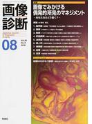 画像診断 Vol.36No.9(2016−08) 特集画像でみかける偶発的所見のマネジメント