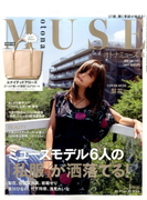 otona MUSE (オトナミューズ) 2016年 08月号 [雑誌]
