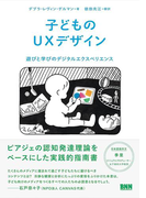 子どものUXデザイン