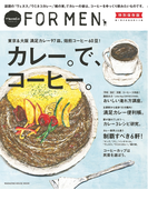 Hanako FOR MEN 特別保存版 カレー。で、コーヒー。(Hanako FOR MEN)