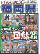 日本の特別地域 特別編集72 これでいいのか福岡県(日本の特別地域)