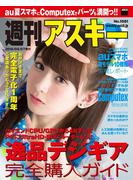 【期間限定50%OFF】週刊アスキー No.1081 (2016年6月7日発行)