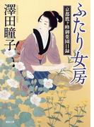ふたり女房 京都鷹ヶ峰御薬園日録(徳間文庫)