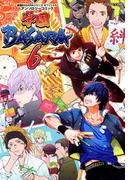 戦国BASARAシリーズ オフィシャルアンソロジーコミック 学園BASARA6(カプ本コミックス)