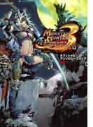 モンスターハンターポータブル 3rd オフィシャルアンソロジーコミック Vol.1(カプ本コミックス)