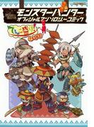 モンスターハンター オフィシャルアンソロジーコミック てんこ盛り!4杯目(カプ本コミックス)