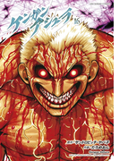 ケンガンアシュラ 16(裏少年サンデーコミックス)