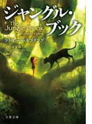 ジャングル・ブック(文春文庫)