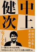 中上健次 電子全集3 『初期作品集I 未成年の慟哭』(中上健次 電子全集)