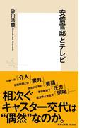 安倍官邸とテレビ(集英社新書)