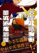 探偵小説には向かない探偵(集英社オレンジ文庫)