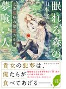 眠れる森の夢喰い人 九条桜舟の催眠カルテ(集英社オレンジ文庫)