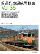 普通列車編成両数表 Vol.36