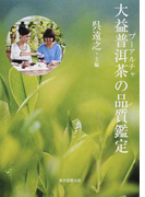 大益普【アル】茶の品質鑑定