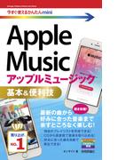 今すぐ使えるかんたんmini Apple Music 基本&便利技(今すぐ使えるかんたん)