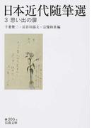 日本近代随筆選 3 思い出の扉