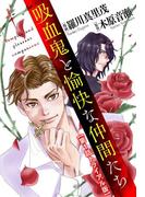 吸血鬼と愉快な仲間たち【第1話トライアル版】(花とゆめコミックス)