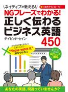 【期間限定価格】NGフレーズでわかる! 正しく伝わるビジネス英語450