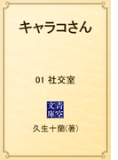 【全1-11セット】キャラコさん(青空文庫)