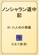 【全1-8セット】ノンシャラン道中記(青空文庫)