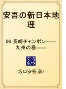 【6-10セット】安吾の新日本地理(青空文庫)