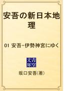 【全1-10セット】安吾の新日本地理(青空文庫)