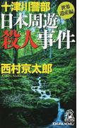 十津川警部日本周遊殺人事件 世界遺産編 トラベル・ミステリー傑作集