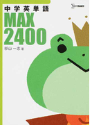 中学英単語MAX2400