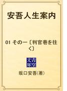 【全1-8セット】安吾人生案内(青空文庫)