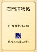 【11-15セット】右門捕物帖(青空文庫)