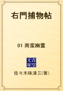 【全1-38セット】右門捕物帖(青空文庫)