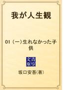 【全1-8セット】我が人生観(青空文庫)
