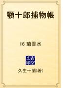【16-20セット】顎十郎捕物帳(青空文庫)