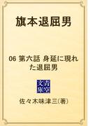 【6-10セット】旗本退屈男(青空文庫)