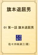 【全1-11セット】旗本退屈男(青空文庫)
