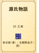 【21-25セット】源氏物語(青空文庫)